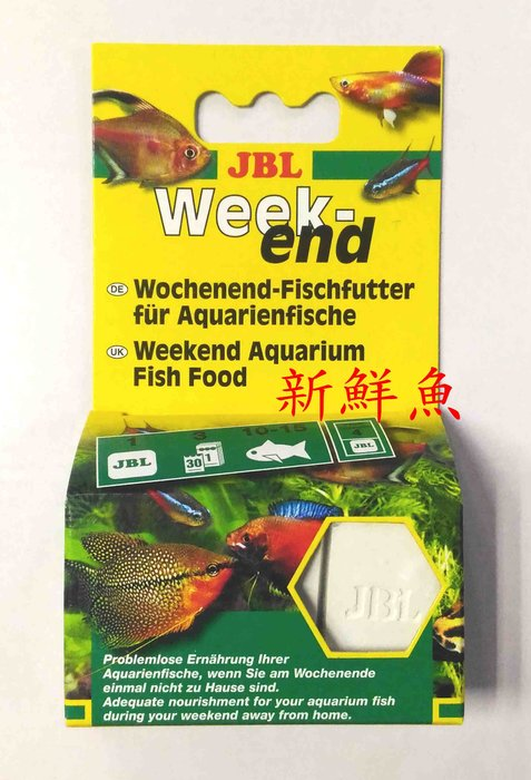 免運~新鮮魚水族館~實體店面 德國JBL珍寶 Weekend 假期飼料 4天型 假期魚兒不挨餓 直接餵食 4入