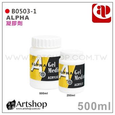 【Artshop美術用品】AP 韓國 ALPHA 壓克力凝膠劑 500ml B0503-1