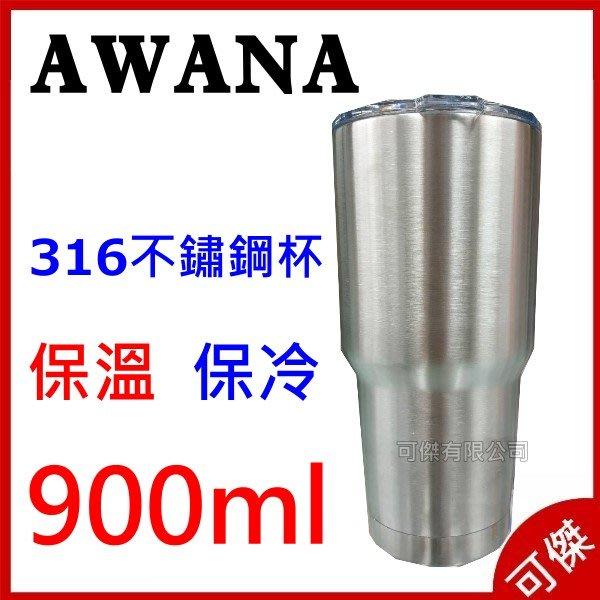 AWANA 316 雙層真空不銹鋼杯 900ml 保溫 保冷  不銹鋼  寬口設計  密封推蓋  可傑