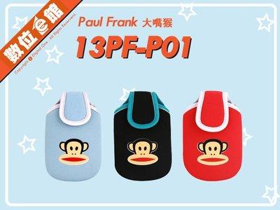 數位e館 刷卡 免運 湧蓮公司貨 Paul Frank 大嘴猴 P01 口愛輕巧包 相機包 藍/黑/紅 小型相機 DC