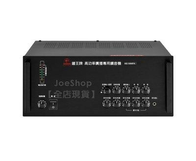 【現貨.免運】KB-1000PA 鐘王 1000W PA廣播專用擴大機/擴大器