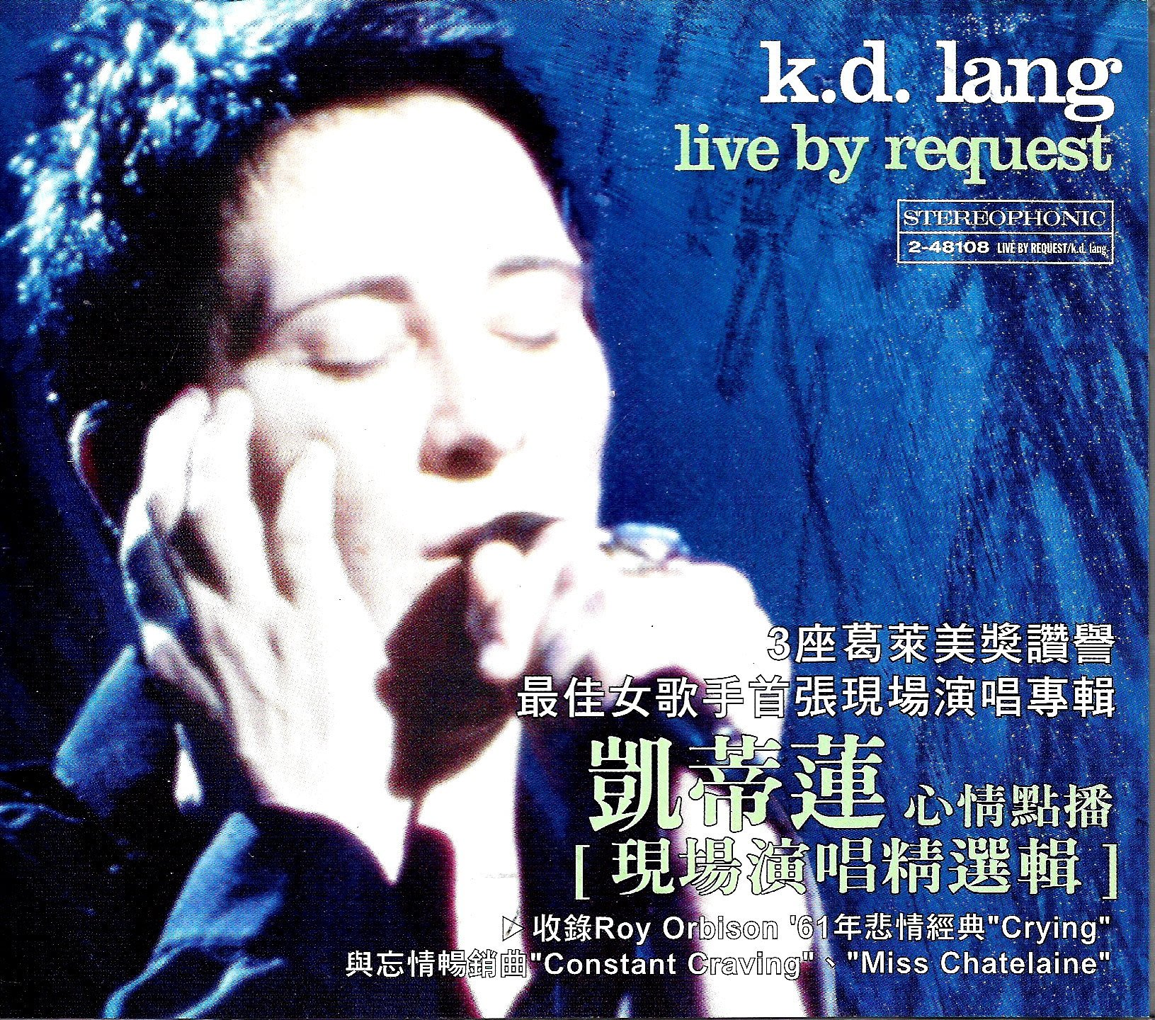 凱蒂蓮K.D. Lang / Live By The Request(有宣傳鋼印)