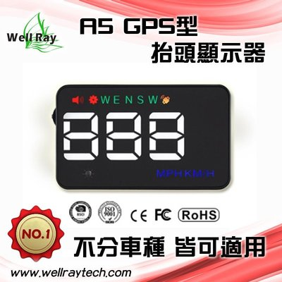 【限量特惠】2019年新改版 A5 GPS HUD 汽車通用型抬頭顯示器 適用任何車款 即插即用【保固一年】