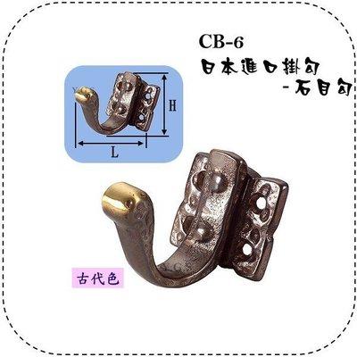 Y.G.S~衣櫃配件系列~CB-6 日本進口掛勾-石目勾(古代色) (含稅)