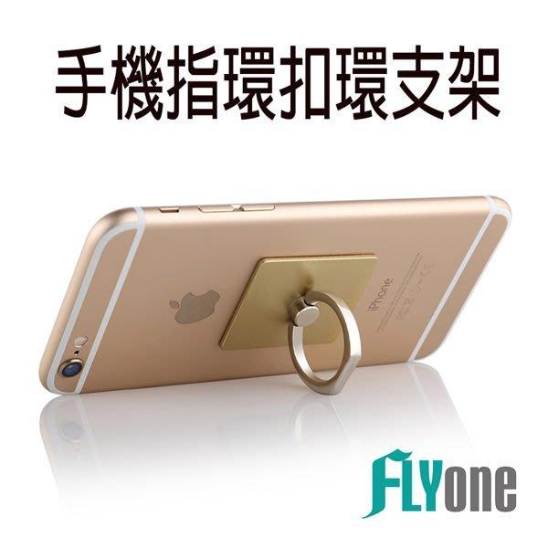 簡約風格手機指環支架 指環扣360度旋轉 手機指環支架【FLYone泓愷】