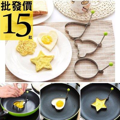 不鏽鋼造型煎蛋器 模型 餅乾 烘焙 雞蛋 荷包蛋 吐司 雞蛋圈 .【RS544】