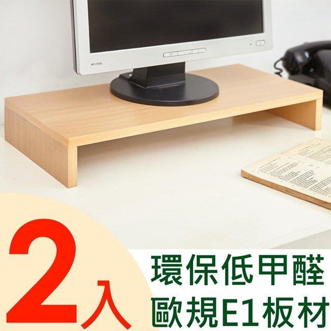 桌上架【居家大師】低甲醛木製桌上架螢幕架ST016(二入)/桌上架/螢幕架/鞋櫃/電視櫃辦公椅茶几桌