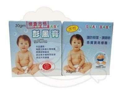 ☆╮花媽╭☆ GuiaBaby彭風膏/脹氣膏30gm(水性00806/油性37090)兩款可選 台灣製