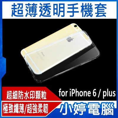 【小婷電腦*手機配件】全新 超薄透明手機套for iPhone 6/plus/5/4/紅米/Note2/3/S5/4/3