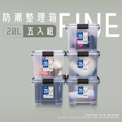 防潮箱【20L五入】Fine 滑輪整理箱 KT20【架式館】玩具箱/整理箱/塑膠箱/自由堆疊/置物箱/衣物收納箱/鞋盒