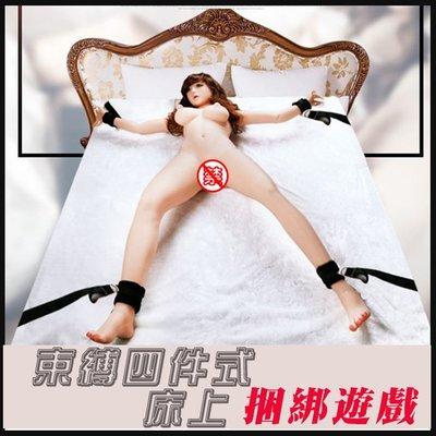 床上捆綁束縛性愛調情成人遊戲-518-8 道具遊戲服角色扮演SM 情趣性感睡衣內衣用品 現貨+預購