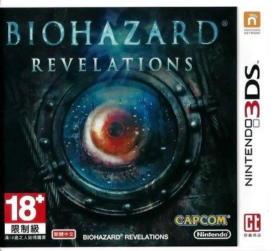 【全新未拆】任天堂 3DS 惡靈古堡 啟示 BIOHAZARD REVELATION 中文版 台版 台灣機專用 台中恐龍