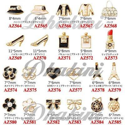 AZ576~585下標區/《日系同款時尚品味合金飾品》~日本流行美甲產品~CLOU同款美甲貼鑽飾品喔~