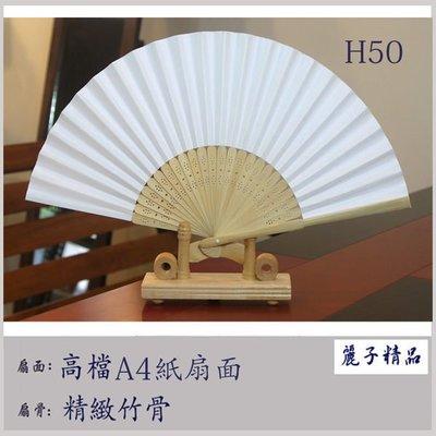 H50 空白A4紙張 原木骨扇子【麗子精品批發扇子的家】 麗空白紙摺扇團扇批發零售