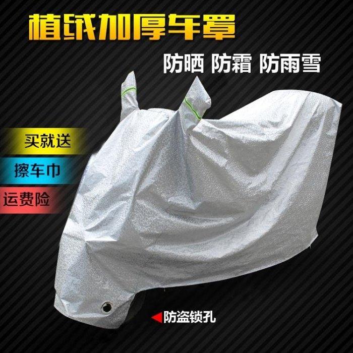【免運費】防塵套摩托車車罩電動車電瓶防曬防雨罩車衣套遮陽蓋布加厚防塵罩子通用QD3C-Y441