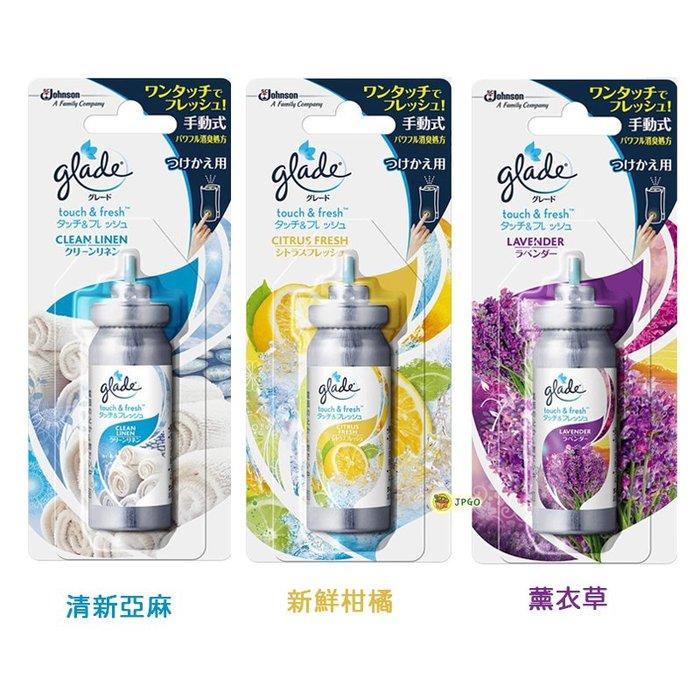 【JPGO】日本進口 glade 手動式.按壓式芳香劑 補充罐14ml~清新亞麻789新鮮柑橘796薰衣草802
