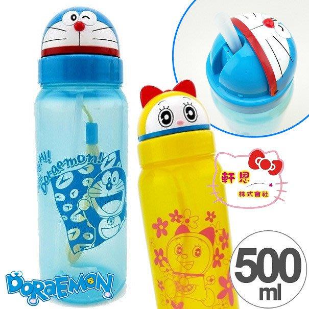 《軒恩株式會社》 哆啦A夢 哆啦美 500ml 翻蓋式 吸管水壺 吸管 水壺 附替換吸管 水瓶