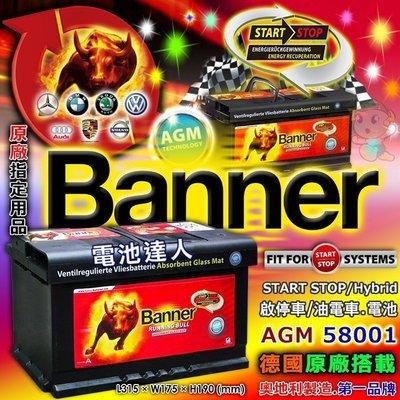 新莊【電池達人】紅牛 起停 汽車電池 Banner AGM 58001 F21 BENZ C200 C300 B200