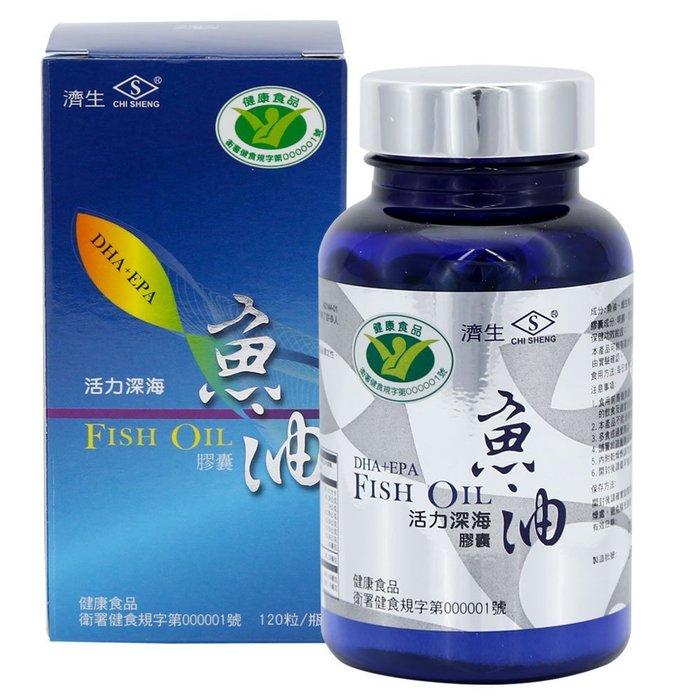 【濟生Beauty】活力 深海魚油 膠囊 120粒 Omega-3 DHA EPA 維生素E (加拿大深海魚)