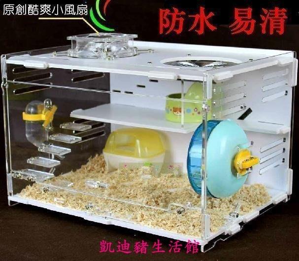 【凱迪豬生活館】創意大號倉鼠籠子 亞克力水晶倉鼠別墅 透明防水帶風扇冰窩屋KTZ-200888