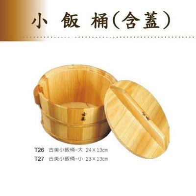 【無敵餐具】古美小飯桶 壽司桶/木桶/蒸飯桶 (含蓋) 2種尺寸超實用耐用 日式餐廳專用 量多批發【V0011~12】