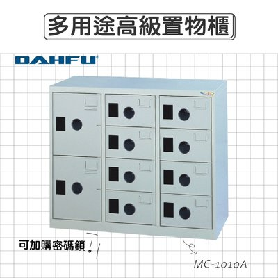DAHFU大富 ABS塑鋼門片 905色多用途高級置物櫃 【MC-1010A】 收納櫃 鞋櫃 辦公用品 居家收納