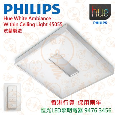 PHILIPS Hue Within Ceiling Light 45055 105W 波蘭製造 實店經營 香港行貨 保用兩年