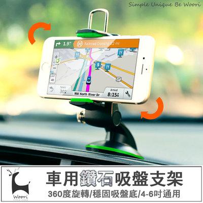鑽石切面質感 車用手機支架 吸盤式支架 360度旋轉支架 多角度隨意變換 多功能支架 導航支架 行車紀錄器支架