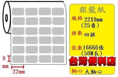 反銀龍貼紙(22X9mm)(16666張) 姓名貼(適用:TTP-244plus/TTP-345/T4e/T4/OS-214/CP-2140/CP-3140)