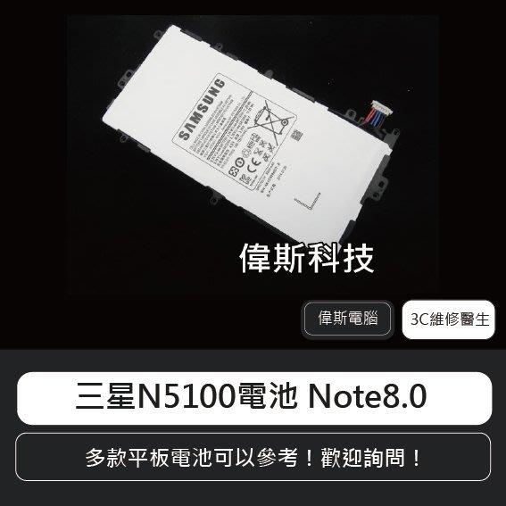 ☆偉斯科技☆ 三星 N5100電池  Note8.0 平板內建電池  鋰電池  (可自取) ~現貨中!