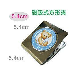巨匠文具 4551 磁吸式方形夾(5.4公分) 好好逛文具小舖