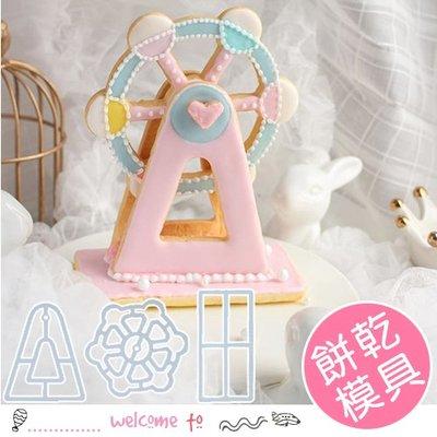 八號倉庫 創意手作 摩天輪造型DIY餅乾模具組【2E243G729】