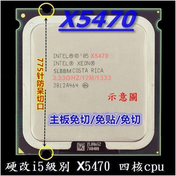 【達叔電腦】 X5460+E/X5450+E/X5472=3000