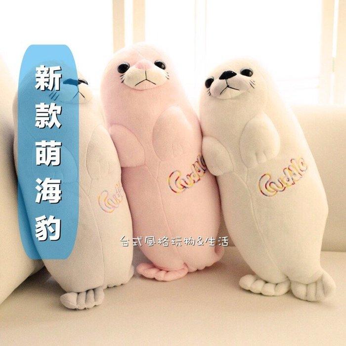 海豹絨毛玩偶海獅海狗造型抱枕枕頭