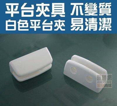 《振勝網》【台灣製造】強化塑膠 白色塑膠平台夾 玻璃平台適用 玻璃夾 層板夾 / K-887