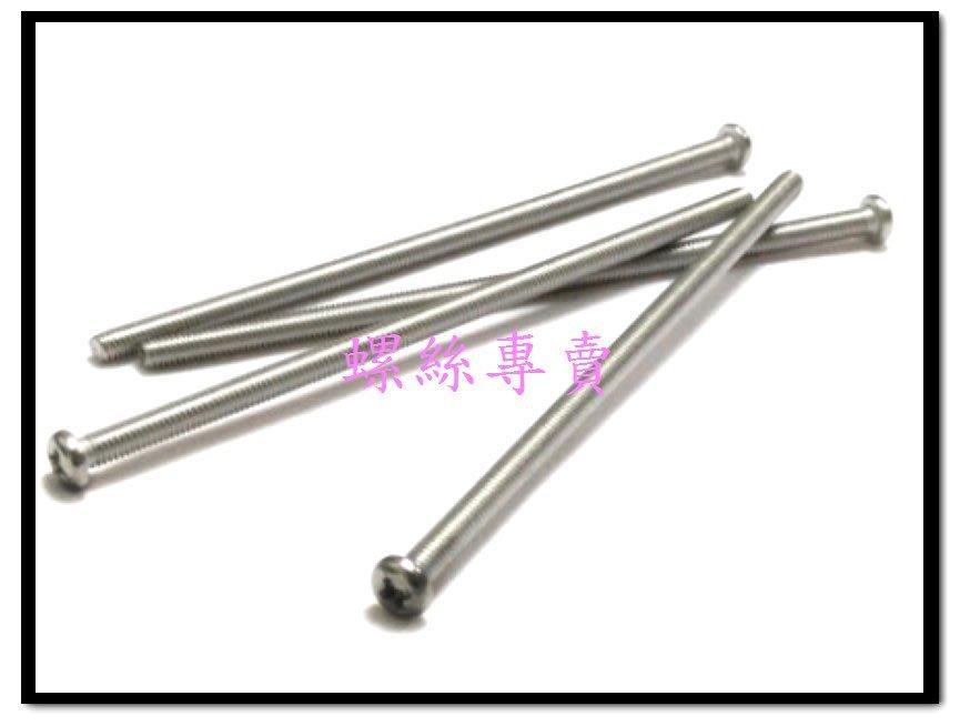 【螺絲專賣】 m2*30鍍鎳 碳鋼螺絲 丸頭 十字 機械牙螺絲 加長 四驅車
