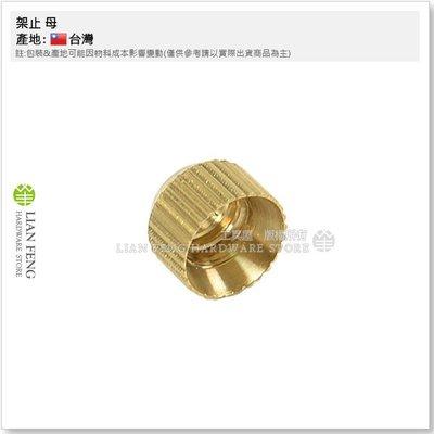 【工具屋】母架止 6mm 銅架止 金色 (小包-100入) 母牙 母銅珠 支撐 展示架 層板粒 架止 台灣製