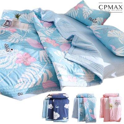 CPMAX 夏季水洗涼被 夏涼被 薄被 空調被 涼被 韓風涼被 水洗涼被 夏季涼被 單人涼被 單人被 H147
