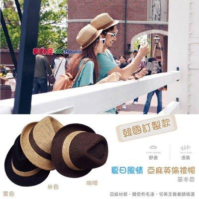 【美好屋OK House二店】韓版 夏日風情草帽 亞麻英倫禮帽 (基本款單頂)/草帽/造型帽/拉菲草帽/小禮帽/英倫帽