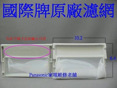 【專速】國際牌 原廠 W022A-95UOO,W022A-95U00 洗衣機濾網,另售(圖二) 集屑濾盒