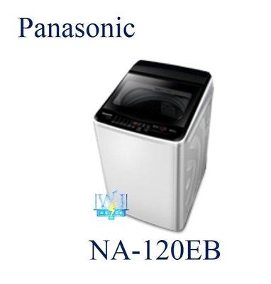 ☆可議價【暐竣電器】Panasonic 國際 NA-120EB /  NA120EB 直立式洗衣機 節能標章 洗衣機 苗栗縣