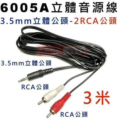 威訊科技電子百貨 6005A 立體音源線 3.5立體公頭轉2RCA公頭 3米