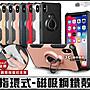 [免運費] APPLE 蘋果 iPhone 6s PLUS 指環式...