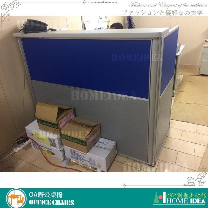 『888創意生活館』176-001-287屏風隔間高隔間活動櫃規劃$1元(23OA辦公桌辦公椅書桌l型會議桌)台南家具