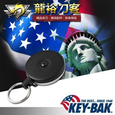 《龍裕》奇貝/Key-Bak/穿皮帶款...