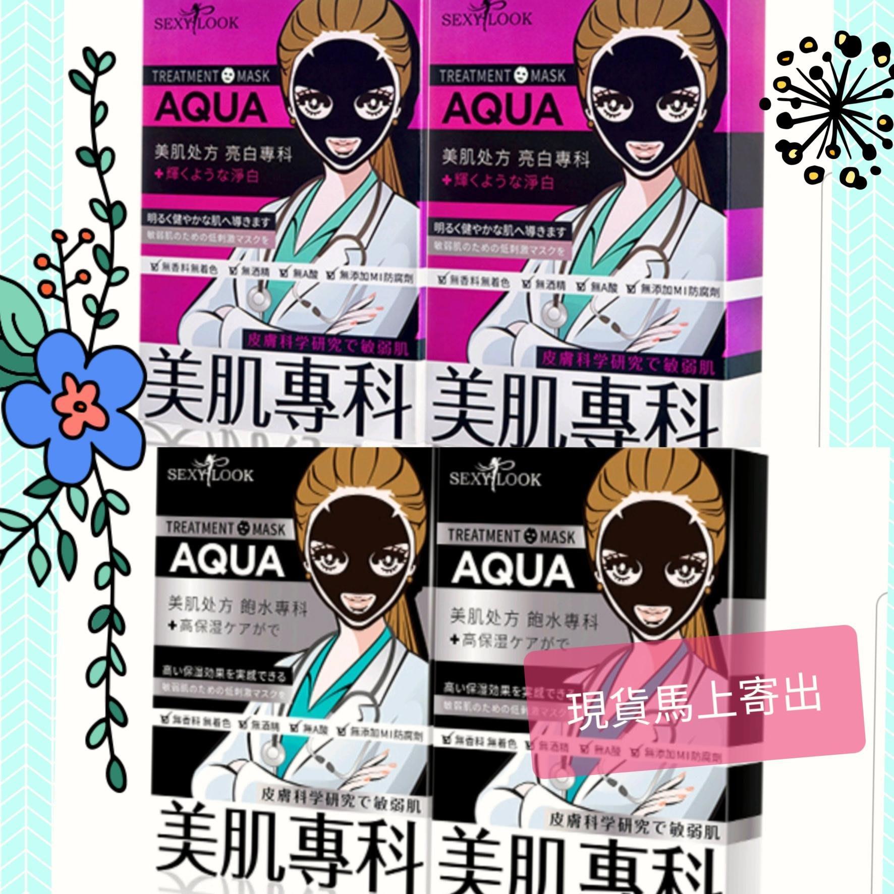 (現貨馬上寄出)【SEXYLOOK】美肌專科亮白黑面膜(4入/盒)/美肌專科水光針飽水黑面膜(4入/盒)