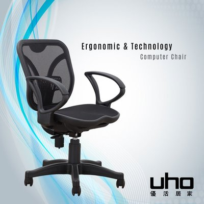 電腦椅【UHO】YC-PO53+C電腦椅 免運