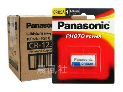 含稅【晨風社】Panasonic 國際牌 CR123A 10入 3V 相機 鋰電池
