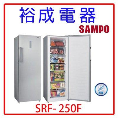 【裕成電器‧電洽超低價】SAMPO聲寶242公升直立式無霜冷凍櫃SRF-250F 另售SRF-301
