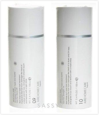 ?全家8HR出貨⚡️ MUCOTA AIRE CMC 09 9髮妝乳10直髮晶潤霜 免沖洗護髮膜 100ml 日本
